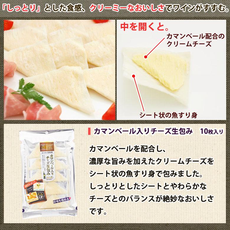 伍魚福のお味見1品目:カマンベール入りチーズ生包み