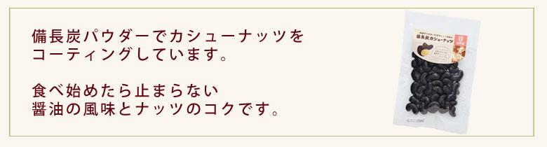 ビールピタ6_2備長炭カシューナッツ