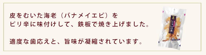 ビールピタ6_6ピリ辛えび鉄