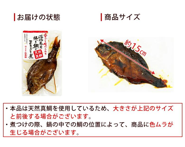 伍魚福の由良浜の焼き鯛のまるごと煮_お届け・サイズ