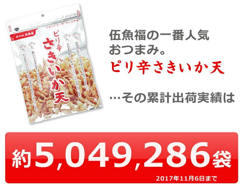 出荷実績は約5,049,286袋