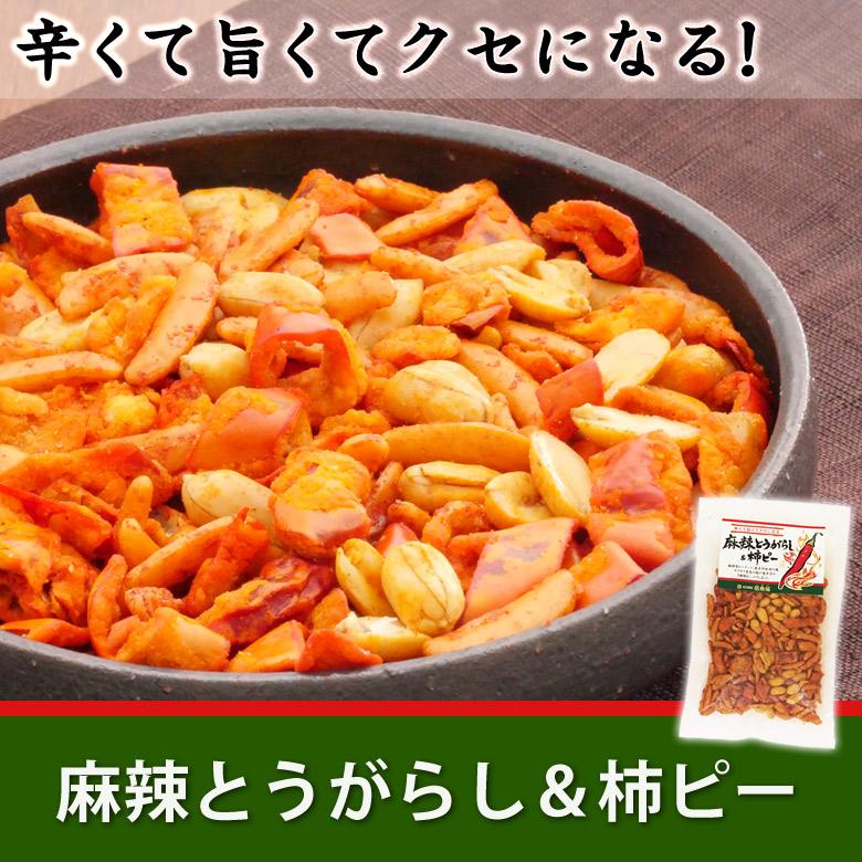 伍魚福の麻辣とうがらし&柿ピー