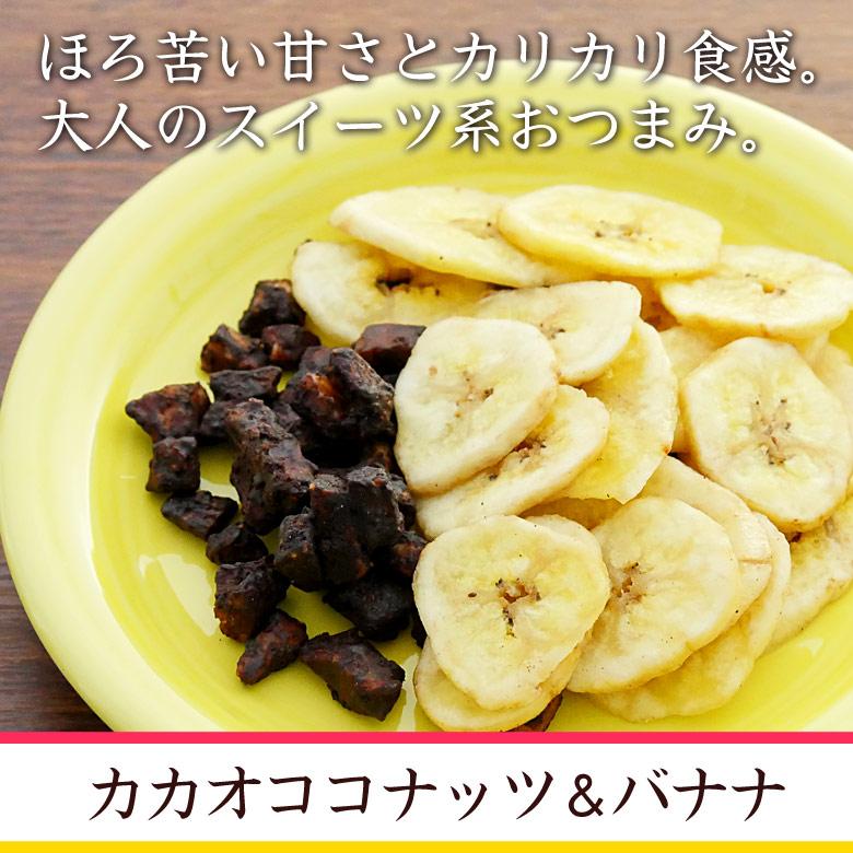 カカオココナッツバナナ