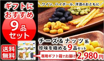 伍魚福チーズ&ナッツ系9品セット