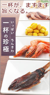 おつまみ専門店伍魚福のこだわりの食べきりシリーズ一杯の珍極(ちんきわ)