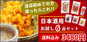3,480円から楽しめる6種の伍魚福の日本酒に合うおつまみ