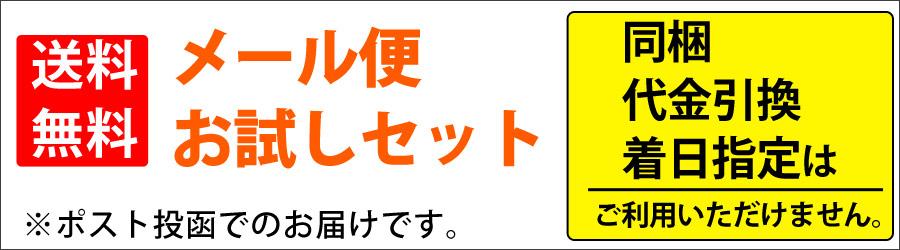 伍魚福のメール便企画【同梱・代引決済・着日指定不可】