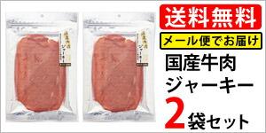 国産牛肉ジャーキー2袋セット