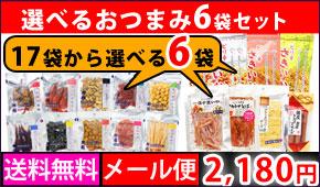 選べる6袋セット