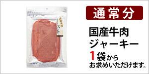 国産牛肉ジャーキー単品