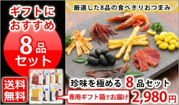 伍魚福珍味を極める9品セット