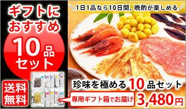 伍魚福珍味を極める10品セット