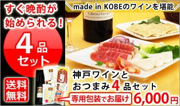 神戸ワインEXTRA赤