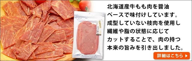 4位 国産牛肉ジャーキー