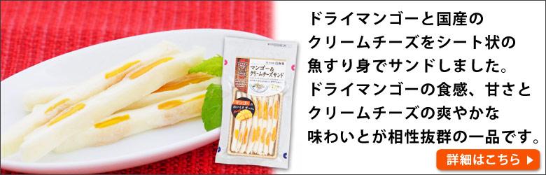 8位 マンゴー&クリームチーズサンド