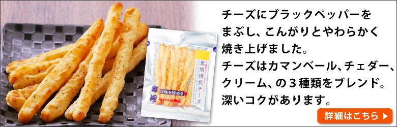 5位 一杯の珍極)黒胡椒焼チーズ