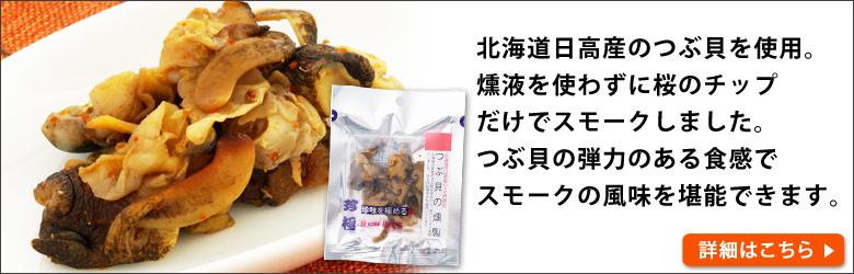 13位 一杯の珍極)つぶ貝の燻製