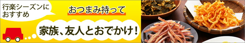 伍魚福宴会セット梅