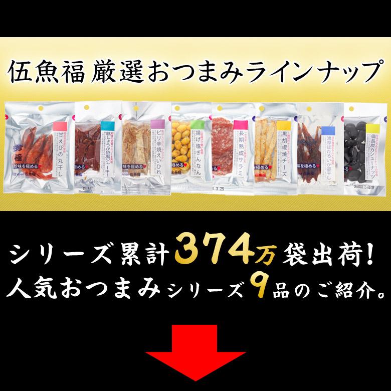 伍魚福のおつまみ9品ギフトセット1