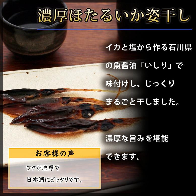 伍魚福のおつまみ9品ギフト7