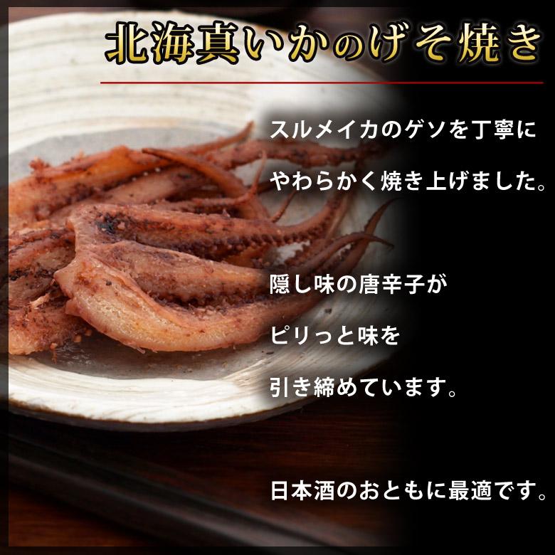 伍魚福のおつまみ9品ギフト9
