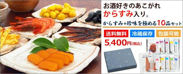伍魚福のからすみ+一杯の珍極10品セット