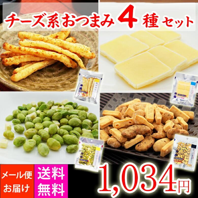 伍魚福メール便チーズ4種セット