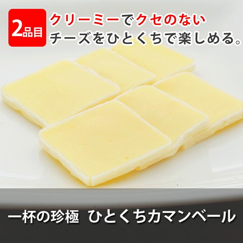 伍魚福メール便チーズ4種セット_ひとくちカマンベール