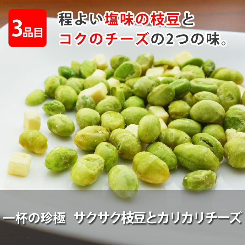 伍魚福メール便チーズ4種セット_サクサク枝豆とカリカリチーズ