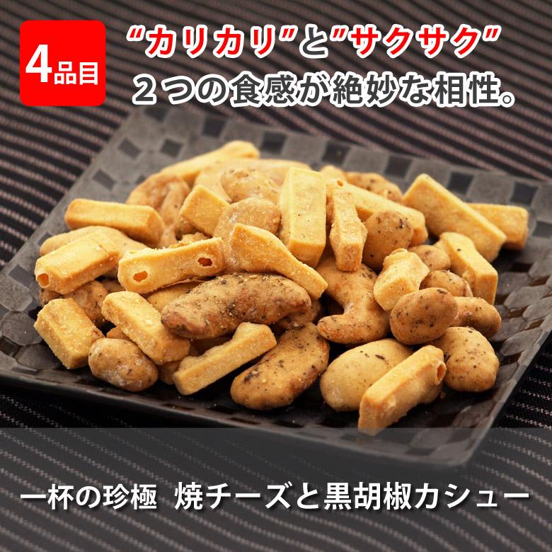 伍魚福メール便チーズ4種セット_焼チーズと黒胡椒カシュー