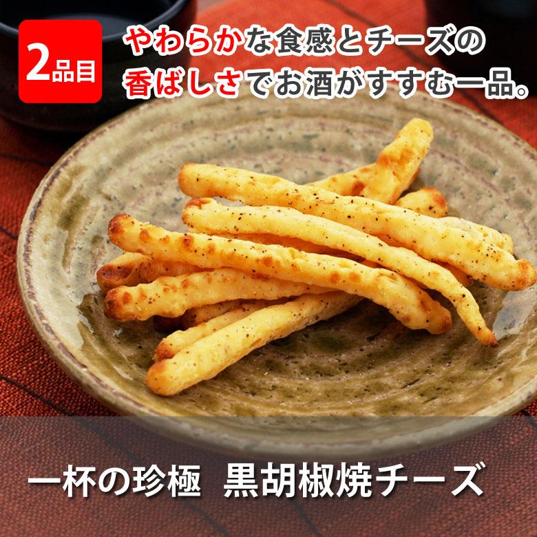 伍魚福メール便珍極4種セット_黒胡椒焼チーズ