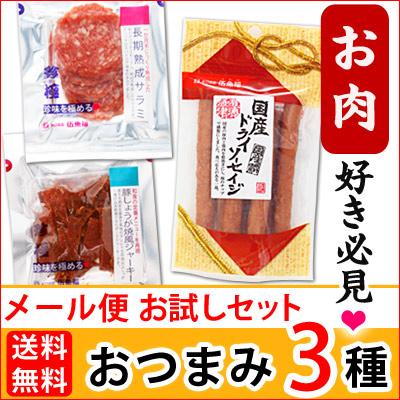 メール便肉