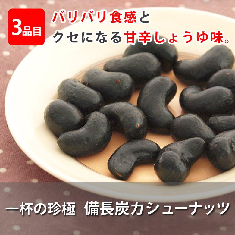 伍魚福メール便ビール4種セット_備長炭カシューナッツ