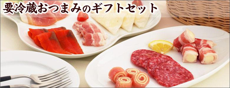 伍魚福の冷蔵セット