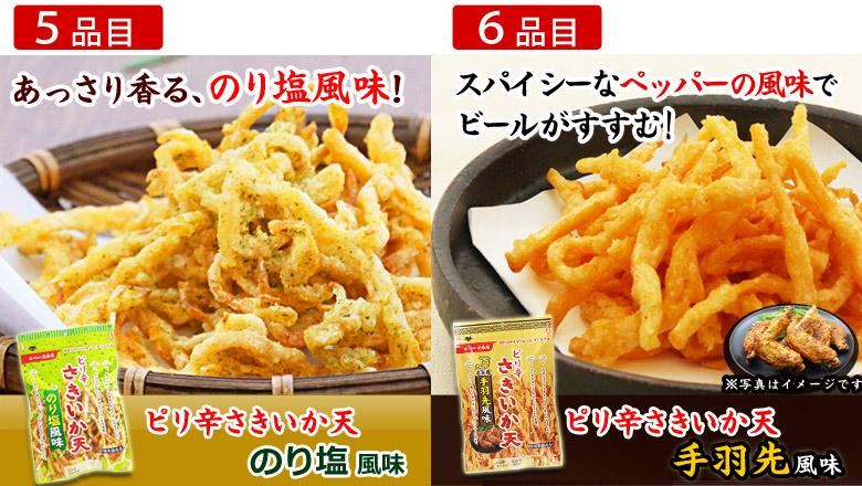 伍魚福袋5〜6品目