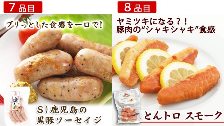 伍魚福袋7〜8品目