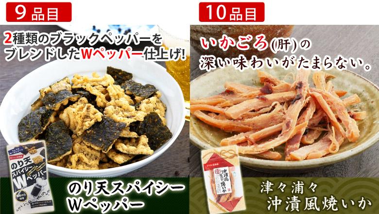 伍魚福袋9〜10品目