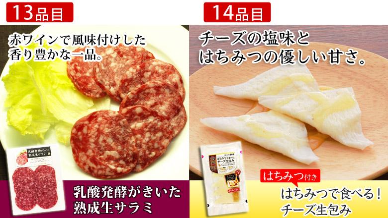 伍魚福袋13〜14品目
