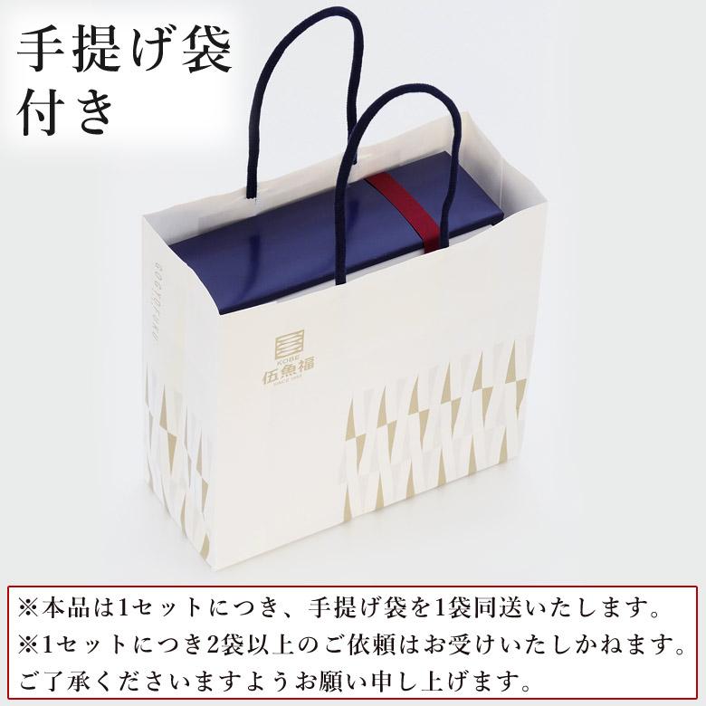 伍魚福酒の肴3種セット専用袋