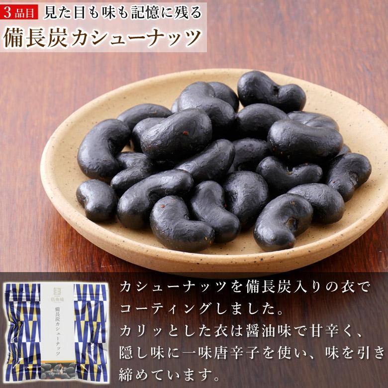 伍魚福酒の肴3種セットの備長炭カシューナッツ