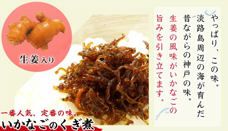 くぎ煮は定番の生姜入りで一番人気