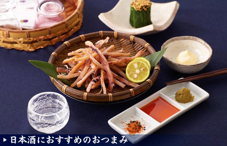 日本酒に合うおつまみ特集!