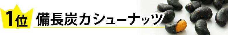 ランキング1_備長炭カシューナッツ