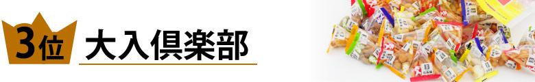 ランキング1_大入倶楽部