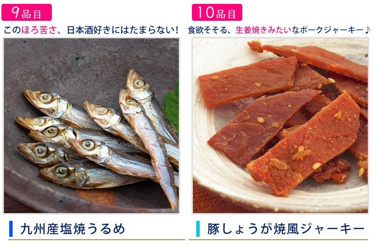 伍魚福の一杯の珍極10品セット9-10