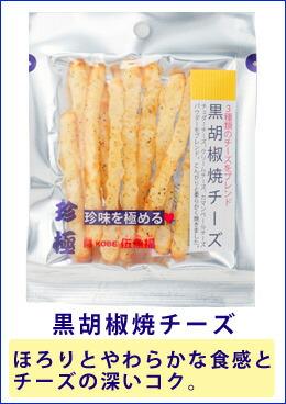 黒胡椒焼チーズ