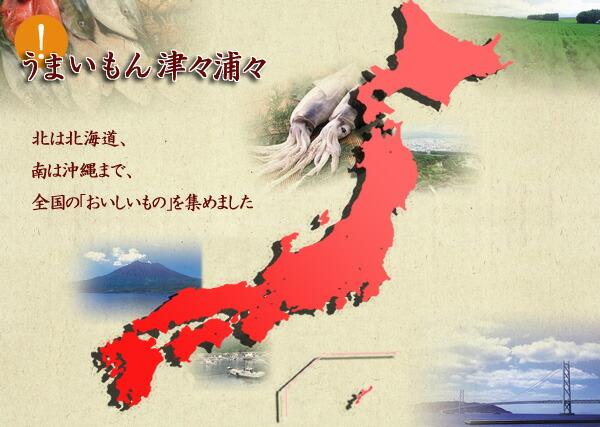 日本全国紹介