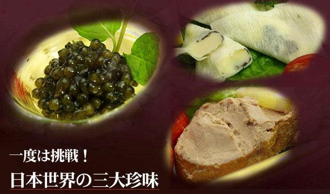 日本世界の三大珍味「キャビア」、それに「トリュフ」を使ったおつまみも