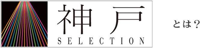 神戸セレクションとは