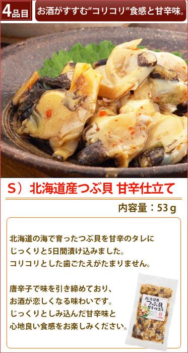 S)北海道産つぶ貝 甘辛仕立て
